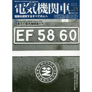 〔予約〕電気機関車EX 13|bookfan
