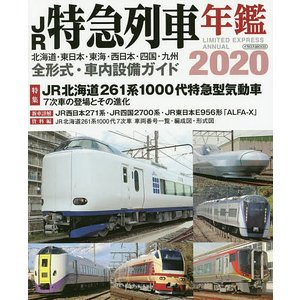 '20 JR特急列車年鑑 bookfan