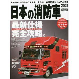 日本の消防車 2021|bookfan