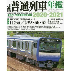 JR普通列車年鑑 2020-2021|bookfan