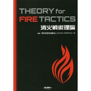 消火戦術理論 / ジャパン・タスクフォース|bookfan
