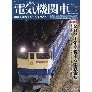 電気機関車EX(エクスプローラ) Vol.19(2021Spring) bookfan