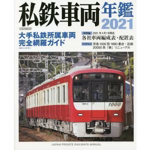 私鉄車両年鑑 2021|bookfan