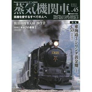 蒸気機関車EX(エクスプローラ) Vol.45(2021Summer)