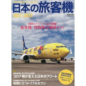 日本の旅客機 2021-2022|bookfan