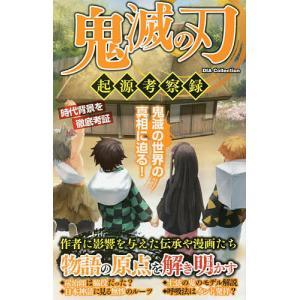 鬼滅の刃起源考察録 bookfan