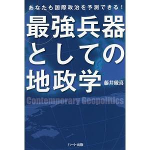 最強兵器としての地政学 あなたも国際政治を予測できる! / 藤井厳喜