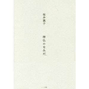 神仏のなみだ / 桜井識子