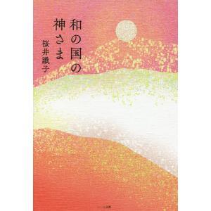 和の国の神さま / 桜井識子|bookfan