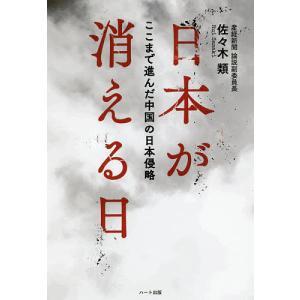 日本が消える日 ここまで進んだ中国の日本侵略 / 佐々木類 bookfan