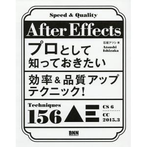 After Effectsプロとして知っておきたい効率&品質アップテクニック! / 石坂アツシ