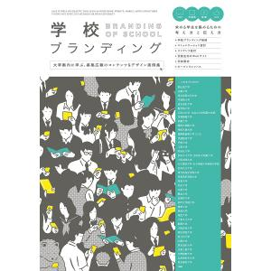 出版社:ビー・エヌ・エヌ新社 発行年月:2017年08月