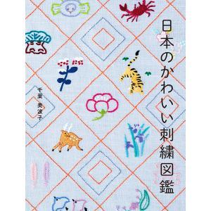 日本のかわいい刺繍図鑑 / 千葉美波子|bookfan