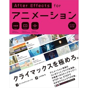 After Effects forアニメーション Animation Climax Techniqu...