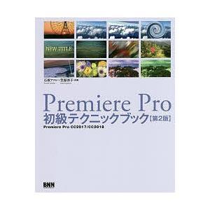 Premiere Pro初級テクニックブック Premiere Pro CC2017/CC2018 ...