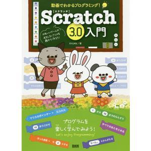 Scratch3.0入門 動画でわかるプログラミング! / RYUAN|bookfan