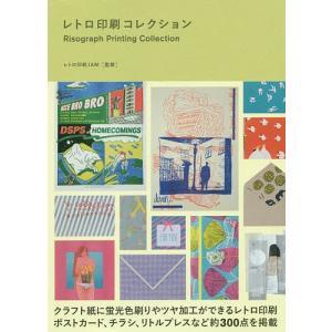 レトロ印刷コレクション / レトロ印刷JAM