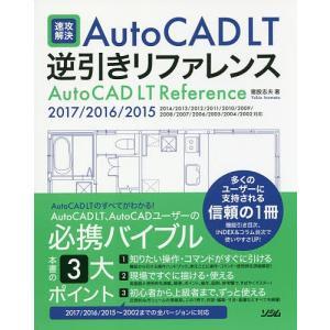 速攻解決AutoCAD LT逆引きリファレンス / 猪股志夫