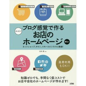 カンタン!ブログ感覚で作るお店のホームページ : ネットショップ、サロン、スモールビジネスに最適!!の商品画像|ナビ