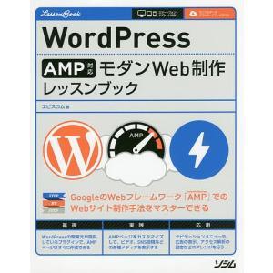 WordPress AMP対応モダンWeb制作レッスンブック / エビスコム|bookfan