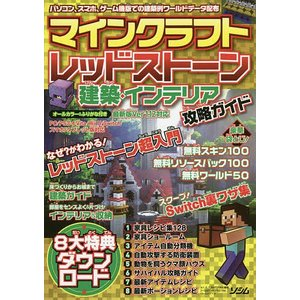 マインクラフトレッドストーン・建築・インテリア攻略ガイド / ゲーム