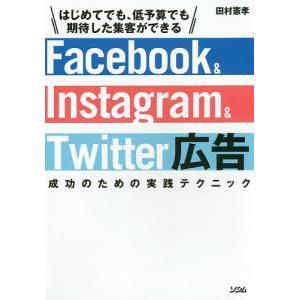 著:田村憲孝 出版社:ソシム 発行年月:2018年01月