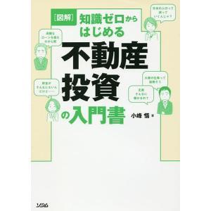 著:小峰悟 出版社:ソシム 発行年月:2018年03月 キーワード:ビジネス書