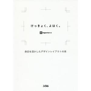 けっきょく、よはく。 余白を活かしたデザインレイアウトの本 / ingectar‐e