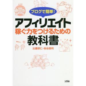 著:比嘉研仁 著:染谷昌利 出版社:ソシム 発行年月:2018年09月