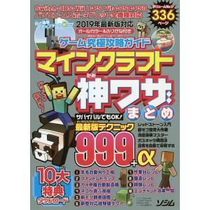 ゲーム究極攻略ガイドマインクラフト神ワザまとめ 2019年最新テク999+α / ProjectKK / ゲーム