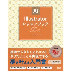 Illustratorレッスンブック / ミル・デザイン