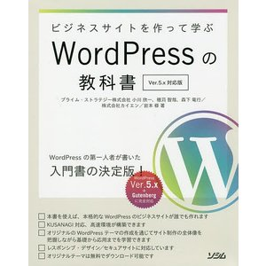 ビジネスサイトを作って学ぶWordPressの教科書 / 小川欣一 / 穂苅智哉 / 森下竜行