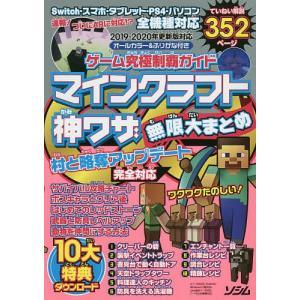 ゲーム究極制覇ガイドマインクラフト神ワザ無限大まとめ / ProjectKK / ゲーム