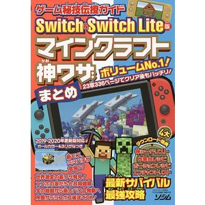 ゲーム秘技伝授ガイドSwitch & Switch Lite版マインクラフト神ワザまとめ / ProjectKK