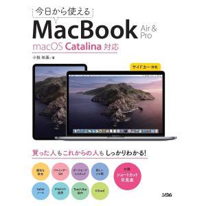 今日から使えるMacBook Air & Pro / 小枝祐基