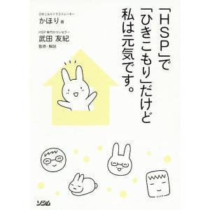 「HSP」で「ひきこもり」だけど私は元気です。 / かほり / 武田友紀|bookfan