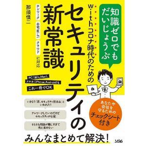 withコロナ時代のためのセキュリティの新常識 知識ゼロでもだいじょうぶ / 那須慎二|bookfan