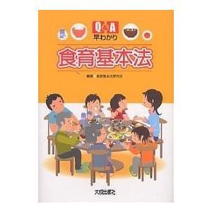 Q&A早わかり食育基本法 / 食育基本法研究会 bookfan
