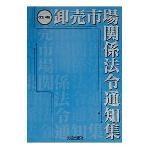 卸売市場関係法令通知集 / 卸売市場法編集委員会 bookfan
