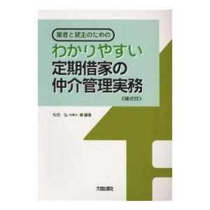 業者と貸主のためのわかりやすい定期借家の仲介管理実務 / 松田弘 bookfan