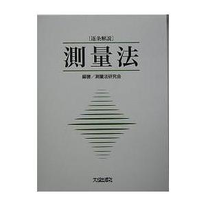測量法 逐条解説 / 測量法研究会 bookfan
