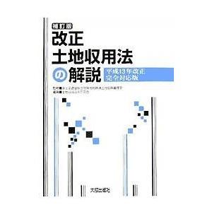 改正土地収用法の解説 / 土地収用法令研究会 bookfan