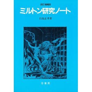 著:白鳥正孝 出版社:弓書房 発行年:1986年