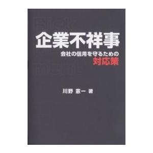 企業不祥事 会社の信用を守るための対応策 / 川野憲一 bookfan
