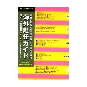 出版社:ファミネット 発行年月:2002年01月 シリーズ名等:海外生活情報シリーズ