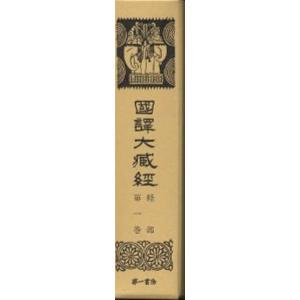 国訳大蔵経 経部 第1巻 復刻版 / 国民文庫刊行会