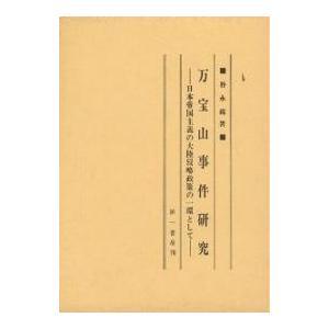 著:朴永錫 出版社:第一書房 発行年:1981年