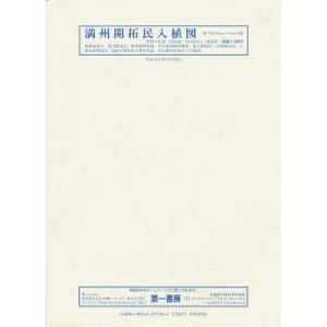 満州開拓民入植図 / 旅行|bookfan
