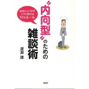 著:渡瀬謙 出版社:大和出版 発行年月:2010年06月 キーワード:ビジネス書