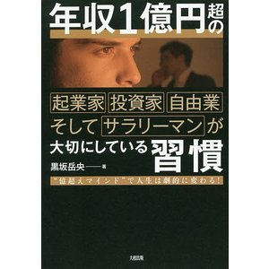 著:黒坂岳央 出版社:大和出版 発行年月:2019年04月 キーワード:ビジネス書